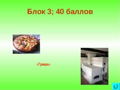 Блок 3; 40 баллов «Гриша»