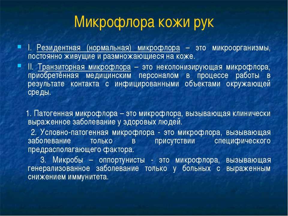Микрофлора кожи рук I. Резидентная (нормальная) микрофлора – это микроорганиз...