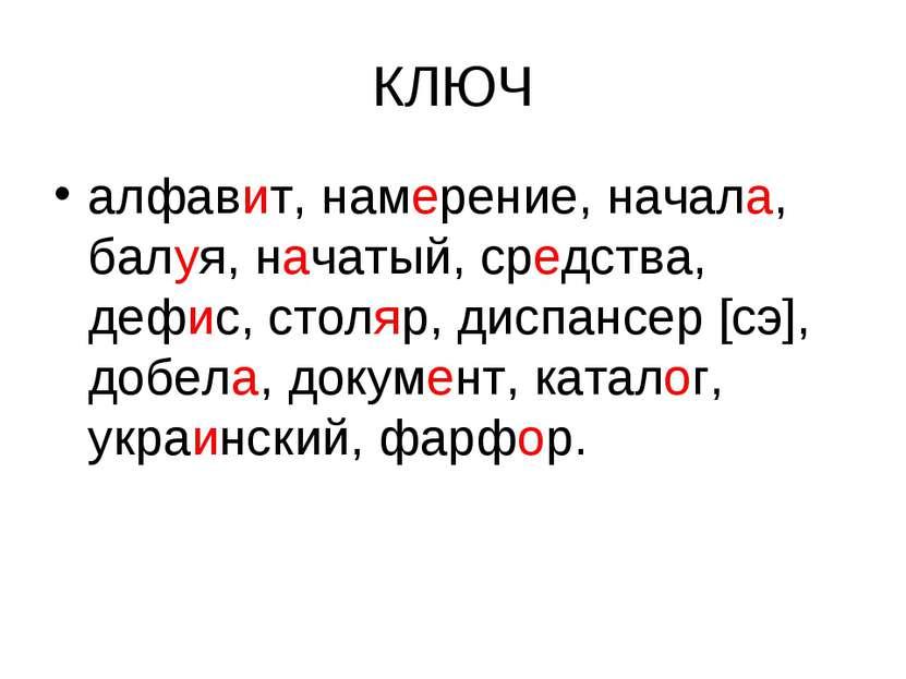 КЛЮЧ алфавит, намерение, начала, балуя, начатый, средства, дефис, столяр, дис...