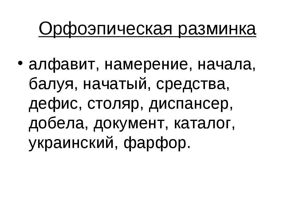 Орфоэпическая разминка алфавит, намерение, начала, балуя, начатый, средства, ...