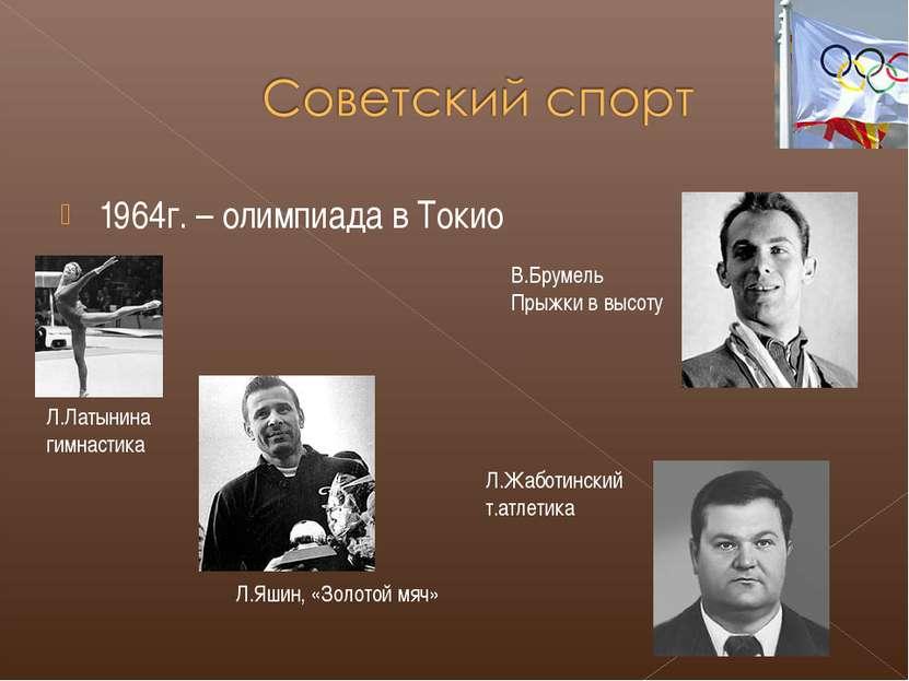 1964г. – олимпиада в Токио В.Брумель Прыжки в высоту Л.Жаботинский т.атлетика...