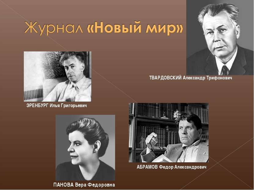 Померанцев л в 1953