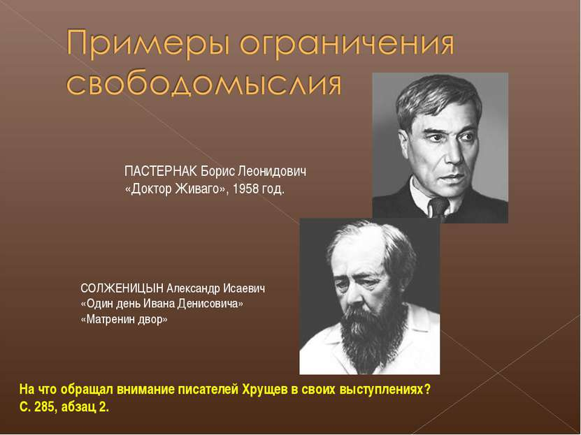 ПАСТЕРНАК Борис Леонидович «Доктор Живаго», 1958 год. СОЛЖЕНИЦЫН Александр Ис...