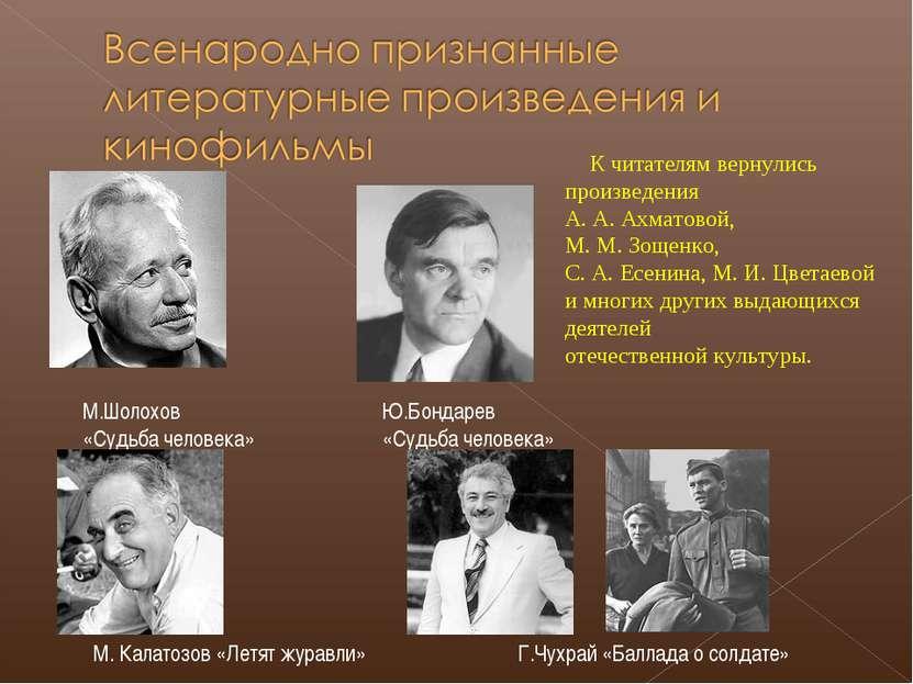 М.Шолохов «Судьба человека» Ю.Бондарев «Судьба человека» М. Калатозов «Летят ...
