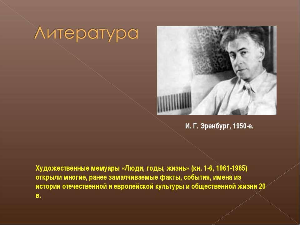 Художественные мемуары «Люди, годы, жизнь» (кн. 1-6, 1961-1965) открыли многи...