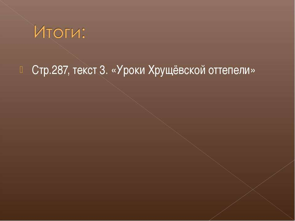 Стр.287, текст 3. «Уроки Хрущёвской оттепели»