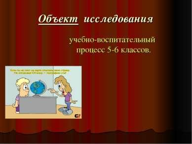 Объект исследования учебно-воспитательный процесс 5-6 классов.