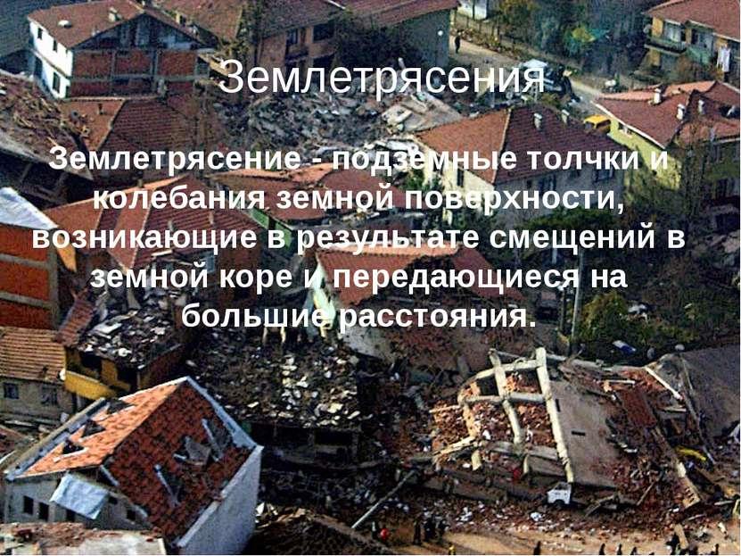 Землетрясения Землетрясение - подземные толчки и колебания земной поверхности...
