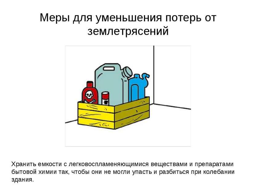 Меры для уменьшения потерь от землетрясений Хранить емкости с легковоспламеня...