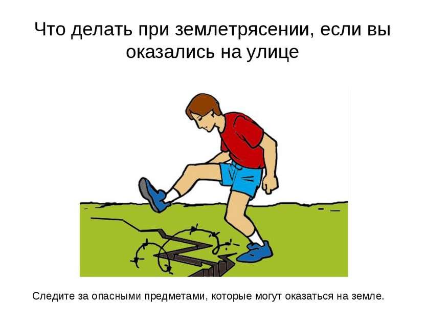 Что делать при землетрясении, если вы оказались на улице Следите за опасными ...