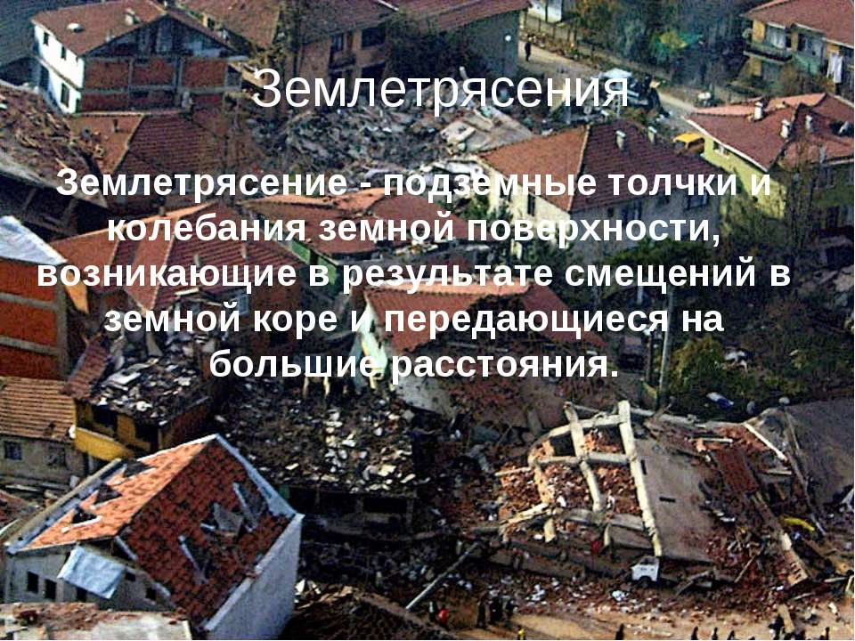 Землетрясение с чем связано их возникновение