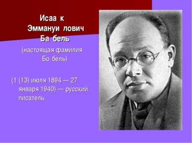 Исаа к Эммануи лович Ба бель (настоящая фамилия Бо бель) (1 (13) июля 1894 — ...