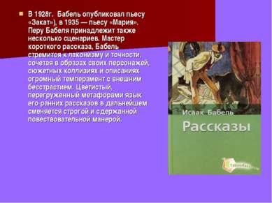 В 1928г. Бабель опубликовал пьесу «Закат»), в 1935 — пьесу «Мария». Перу Бабе...