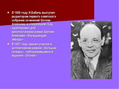 В 1926 году И.Бабель выступил редактором первого советского собрания сочинени...