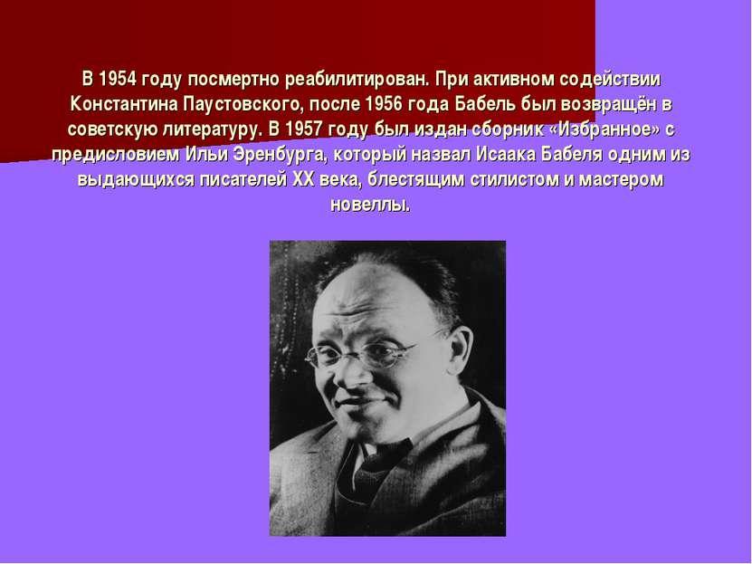 В 1954 году посмертно реабилитирован. При активном содействии Константина Пау...