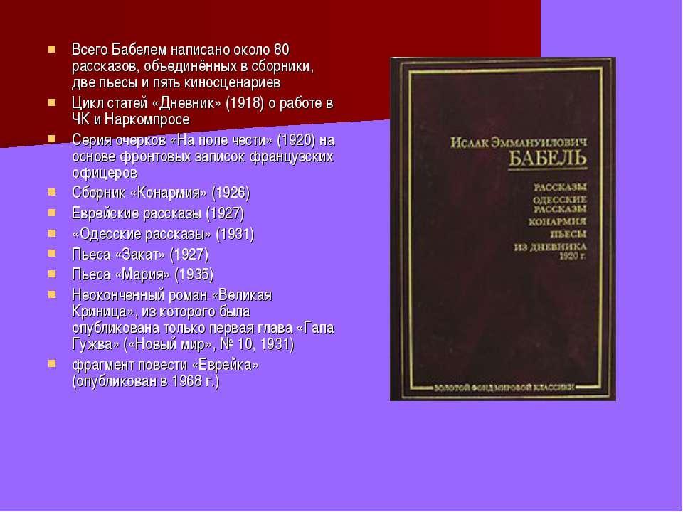 Всего Бабелем написано около 80 рассказов, объединённых в сборники, две пьесы...