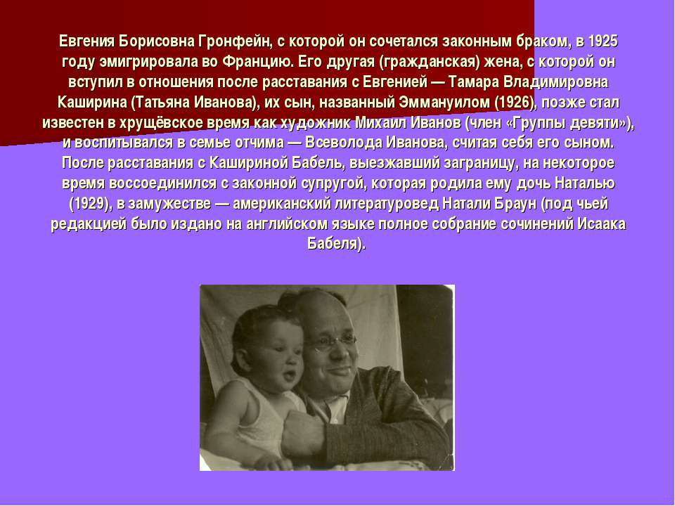 Евгения Борисовна Гронфейн, с которой он сочетался законным браком, в 1925 го...