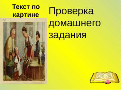 Текст по картине Проверка домашнего задания