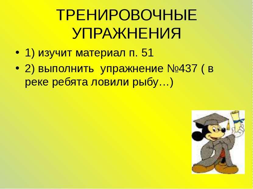 ТРЕНИРОВОЧНЫЕ УПРАЖНЕНИЯ 1) изучит материал п. 51 2) выполнить упражнение №43...