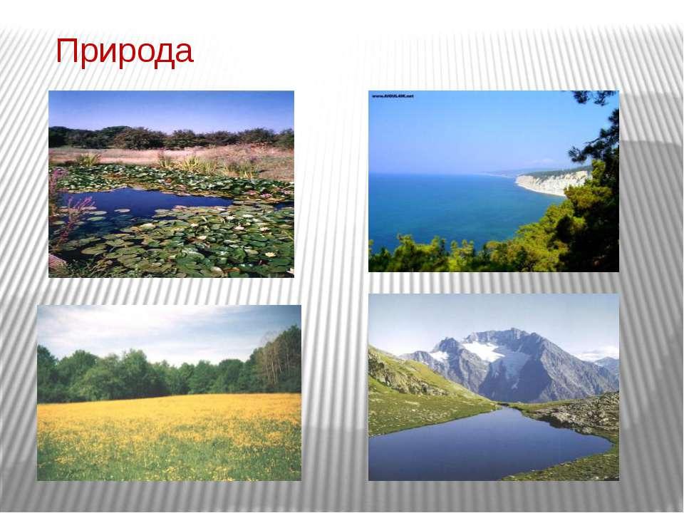 Презентация Весна На Кубани