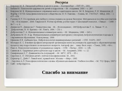 Ресурсы Безруких М. В. Леворукий ребёнок в школе и дома. – Екатеринбург: «ЛИТ...
