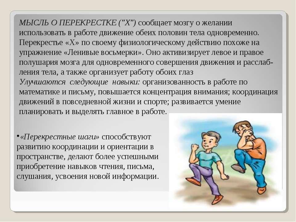 """МЫСЛЬ О ПЕРЕКРЕСТКЕ (""""X"""") сообщает мозгу о желании использовать в работе движ..."""