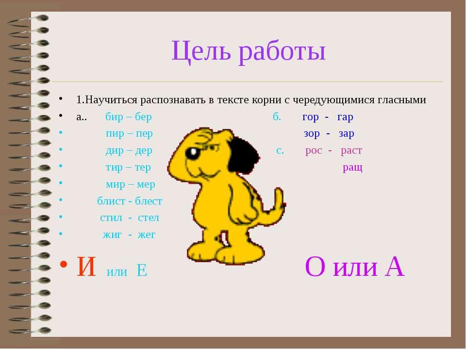 Цель работы 1.Научиться распознавать в тексте корни с чередующимися гласными ...
