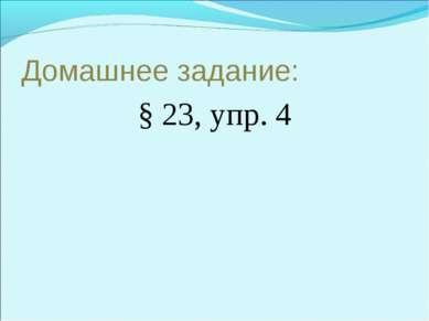 Домашнее задание: § 23, упр. 4