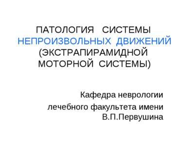 ПАТОЛОГИЯ СИСТЕМЫ НЕПРОИЗВОЛЬНЫХ ДВИЖЕНИЙ (ЭКСТРАПИРАМИДНОЙ МОТОРНОЙ СИСТЕМЫ)...