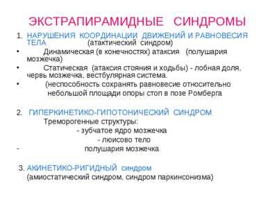 ЭКСТРАПИРАМИДНЫЕ СИНДРОМЫ 1. НАРУШЕНИЯ КООРДИНАЦИИ ДВИЖЕНИЙ И РАВНОВЕСИЯ ТЕЛА...
