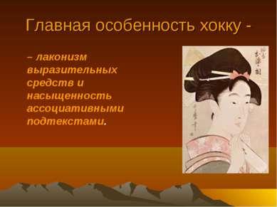 Главная особенность хокку - – лаконизм выразительных средств и насыщенность а...