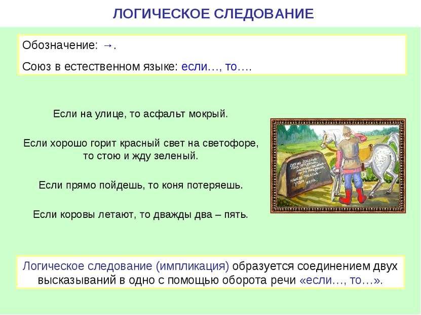 ЛОГИЧЕСКОЕ СЛЕДОВАНИЕ Обозначение: →. Союз в естественном языке: если…, то…. ...