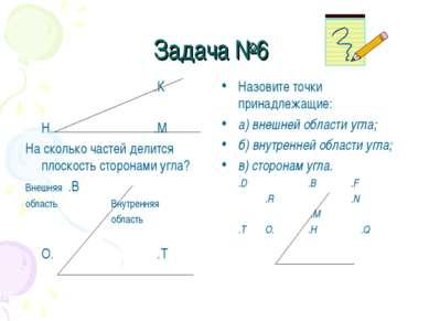 Задача №6 .К Н. .М На сколько частей делится плоскость сторонами угла? Внешня...