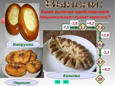 Какая выпечка представляет Национальную кухню карелов? Перемяч 7,5 -3,8 +4,2 ...