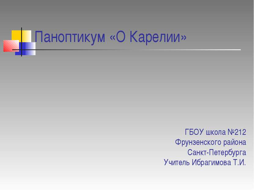 Паноптикум «О Карелии» ГБОУ школа №212 Фрунзенского района Санкт-Петербурга У...