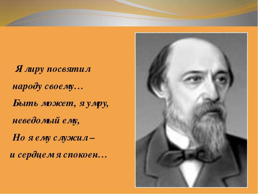 Я лиру посвятил народу своему… Быть может, я умру, неведомый ему, Но я ему сл...