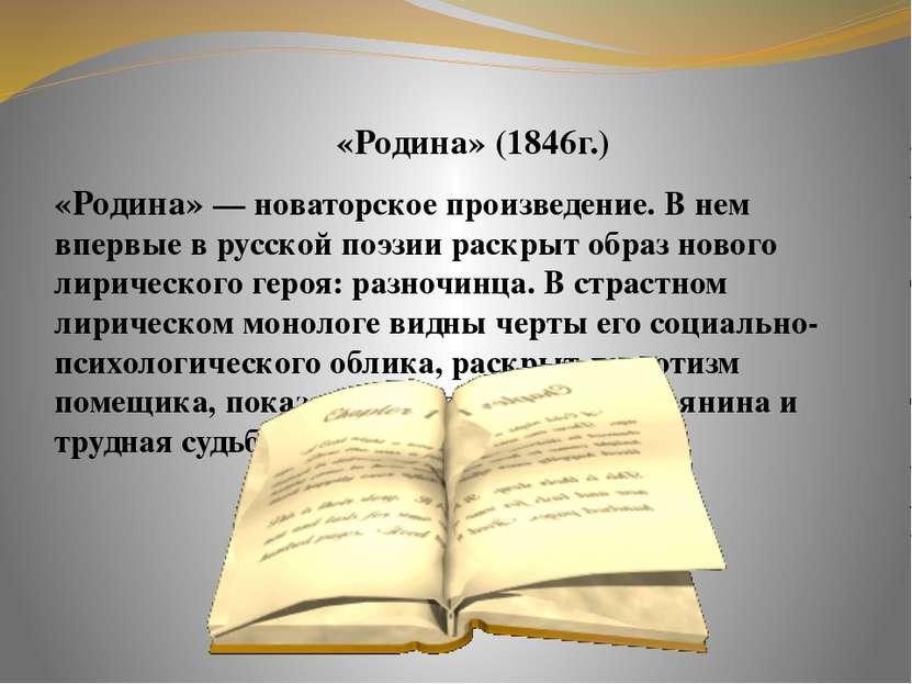 «Родина» (1846г.) «Родина» — новаторское произведение. В нем впервые в русско...