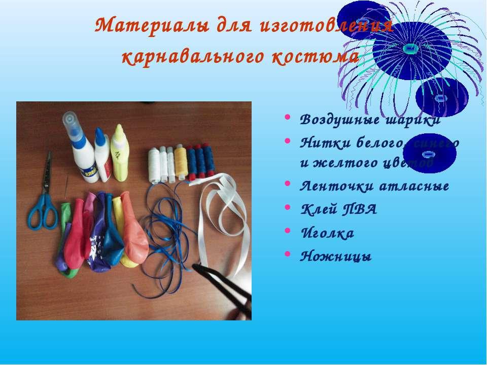 Материалы для изготовления карнавального костюма Воздушные шарики Нитки белог...