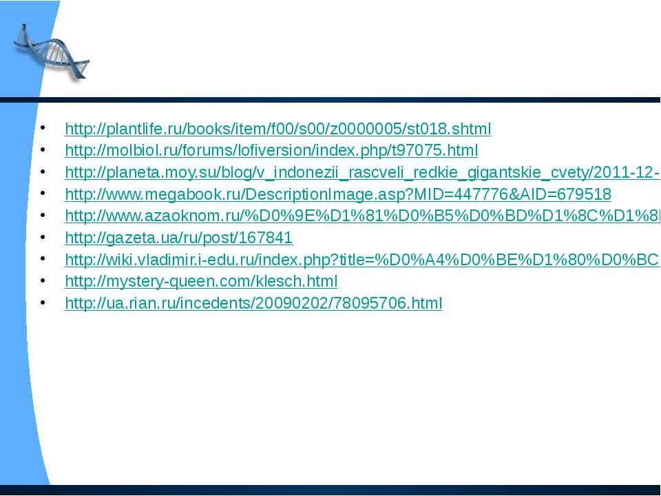 http://plantlife.ru/books/item/f00/s00/z0000005/st018.shtml http://molbiol.ru...