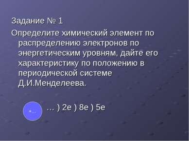 Задание № 1 Определите химический элемент по распределению электронов по энер...
