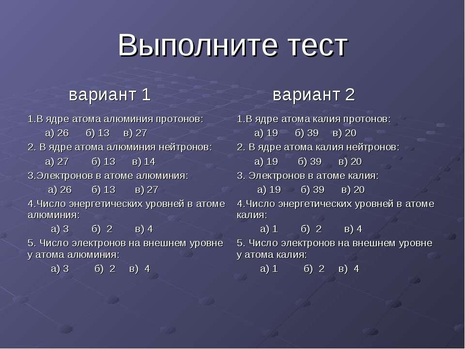 Выполните тест