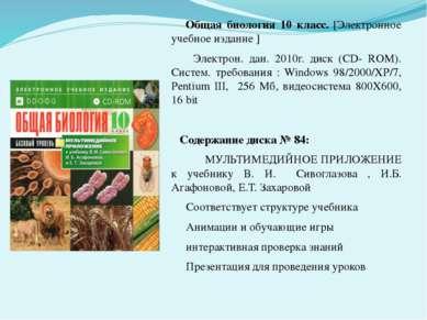 Общая биология 10 класс. [Электронное учебное издание ] Электрон. дан. 2010г....