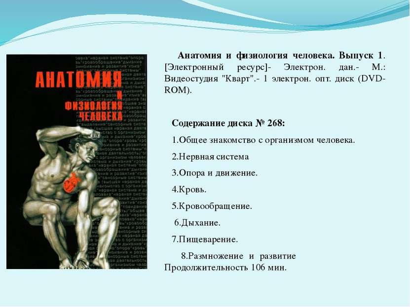 Анатомия и физиология человека. Выпуск 1.[Электронный ресурс]- Электрон. да...