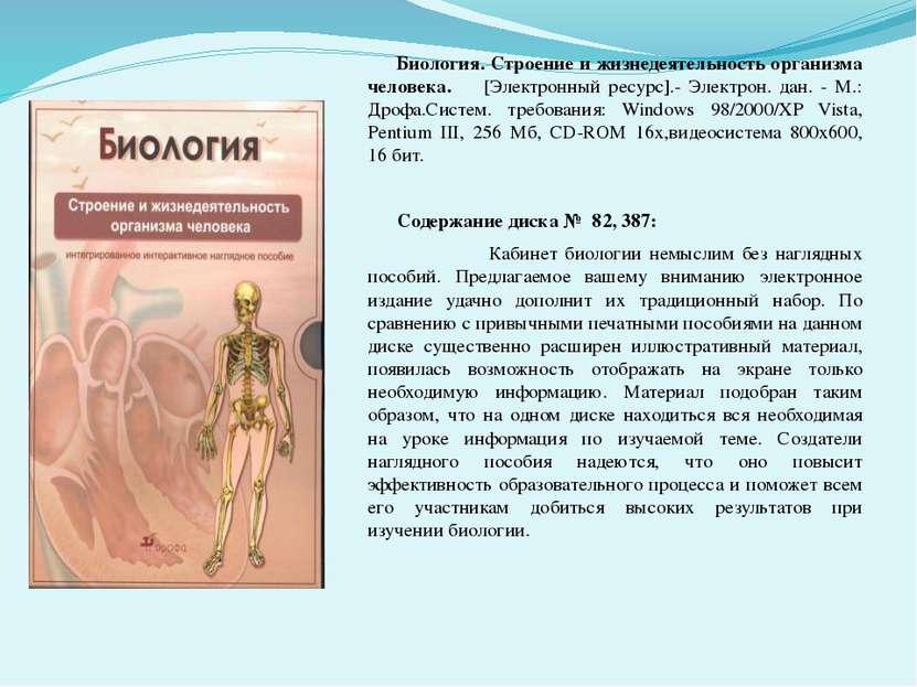 Биология. Строение и жизнедеятельность организма человека. [Электронный ресур...