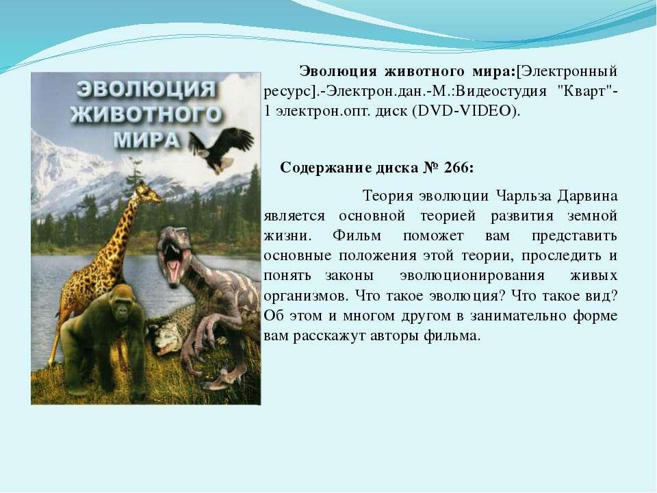 """Эволюция животного мира:[Электронный ресурс].-Электрон.дан.-М.:Видеостудия """"К..."""