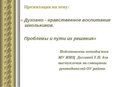 Презентация на тему: « Духовно - нравственное воспитание школьников. Проблемы...