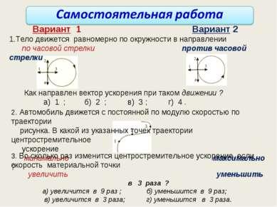 Вариант 1 Вариант 2 1.Тело движется равномерно по окружности в направлении по...