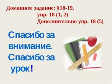 Домашнее задание: §18-19, упр. 18 (1, 2) Дополнительно упр. 18 (5) Спасибо за...