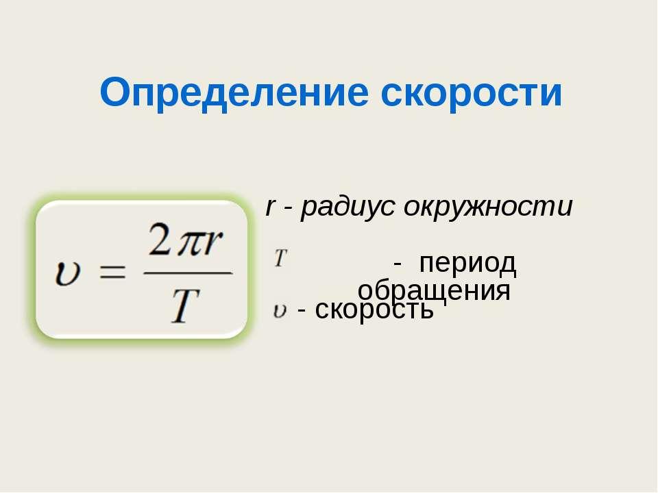 Определение скорости - скорость - период обращения r - радиус окружности