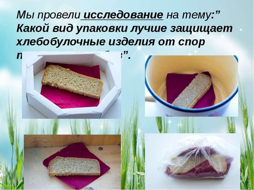 """Мы провели исследование на тему:"""" Какой вид упаковки лучше защищает хлебобуло..."""